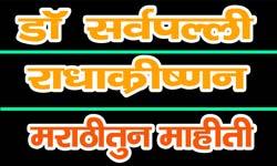 dr-sarvepalli-radhakrishnan-information-in-marathi