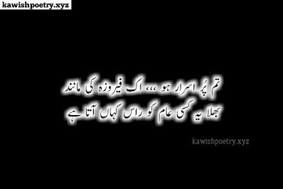 Love Poetry In Urdu Romantic
