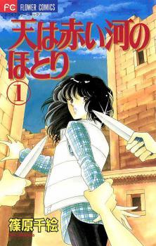 Anatolia Story Manga
