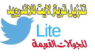 تحميل تطبيق تويتر لايت twitter lite للاندرويد برابط مباشر