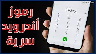 أفضل 10 رموز سرية  خطيرة لهواتف الأندرويد