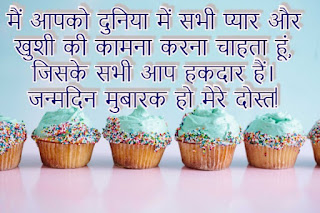 free best friend birthday wishes in hindi, happy birthday wishes for friend in hindi, dost ke liye janm din ki shubhkamanaye,