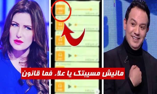 مريم بن مامي علاء الشابي mariem ben mami instagram alaa chebbi