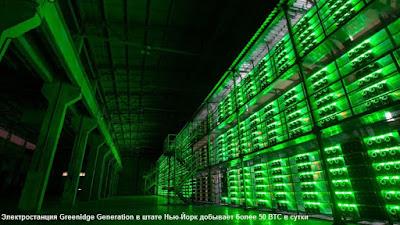 Электростанция Greenidge Generation в штате Нью-Йорк добывает более 50 BTC в сутки