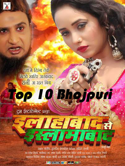 First look Poster Of Bhojpuri Movie Allahabad Se Islamabad Feat Rani Chatterjee, Priyanka Pandit, Awadhesh Mishra Latest movie wallpaper, Photos