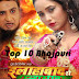 Allahabad Se Islamabad Bhojpuri Movie New Poster Feat Rani Chatterjee, Priyanka Pandit, Awadhesh Mishra