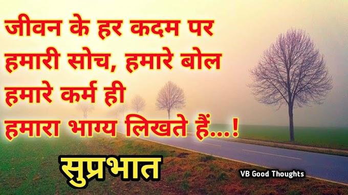 हमारा कर्म ही हमारा भाग्य है - Hindi Motivational Story - कहानी