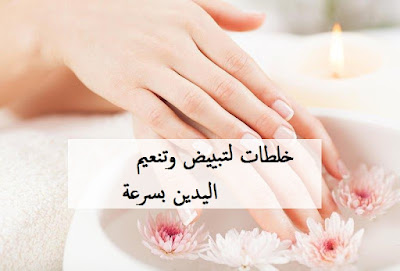 خلطات لتبييض وتنعيم اليدين بسرعة