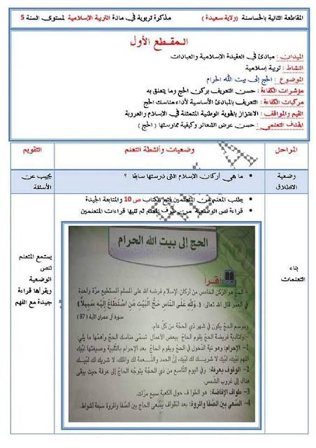 مذكرات المقطع الاول مادة التربية الاسلامية الحج الى بيت الله الحرام السنة الخامسة ابتدائي الجيل الثاني