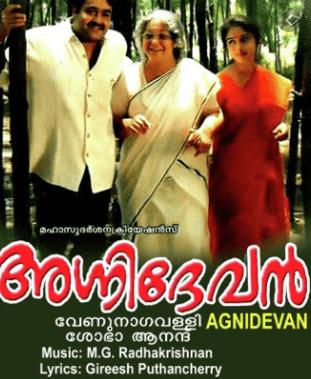 Nilavinte neelabhasma lyrics malayalam