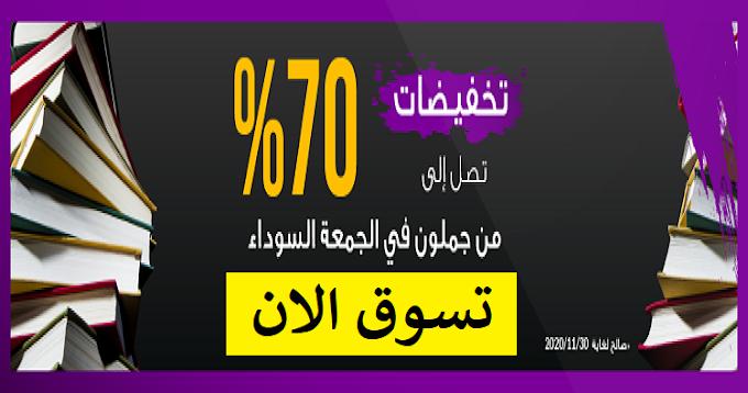 كوبون Jamalon بخصم 20% على كل الكتب حتى اخر نوفمبر
