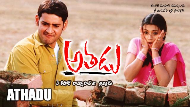 Latest telugu movie Athadu