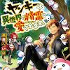 Yankee wa Isekai de Seirei ni Aisaremasu 07/?? [Manga] [Español] [Google Drive]