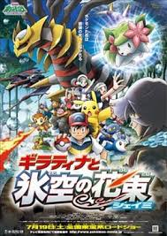 Pokemon temporada 11