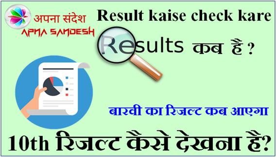 Result kaise check kare - दसवी रिजल्ट कब है