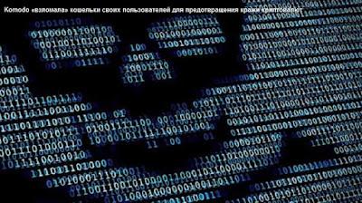 Komodo «взломала» кошельки своих пользователей для предотвращения кражи криптовалют