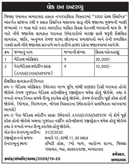 District Panchayat Ahmedabad Recruitment 2020
