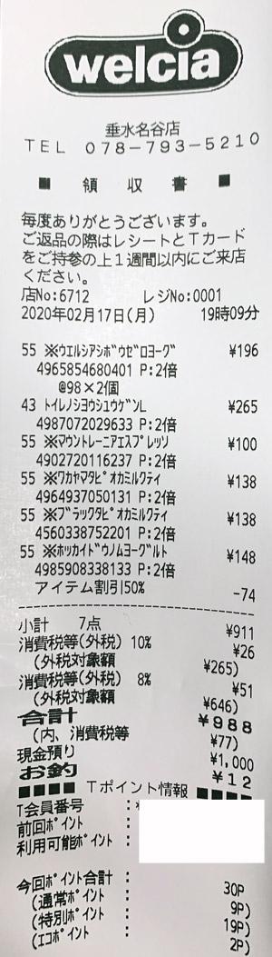 ウエルシア 垂水名谷店 2020/2/17 のレシート