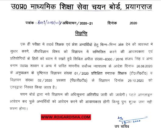 UP Teacher Bharti Cancelled News