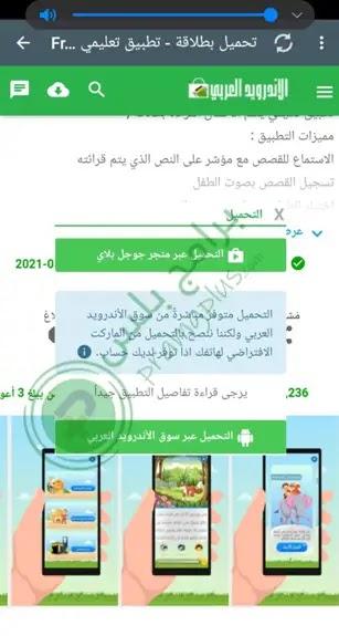 تحميل التطبيقات من متجر التطبيقات العربي