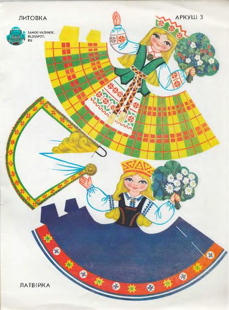 Латвийский национальный костюм. Национальный костюм Латвия. Латвийская национальная одежда. Латвийский народный костюм. Традиционный латвийский костюм. Латышский национальный костюм. Латышская национальная одежда. Латышский народный костюм. Традиционный латышский костюм. Латышка национальная одежда. Латыш национальный костюм. Латвийка национальная одежда. Латвиец национальный костюм. Латыши национальная одежда костюмы. Литовский национальный костюм. Национальный костюм Литва. Литовская национальная одежда. Литовский народный костюм. Традиционный литовский костюм. Литовка национальная одежда. Литовец национальный костюм. Литовцы национальная одежда костюмы.