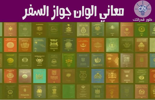 معاني الوان جواز السفر