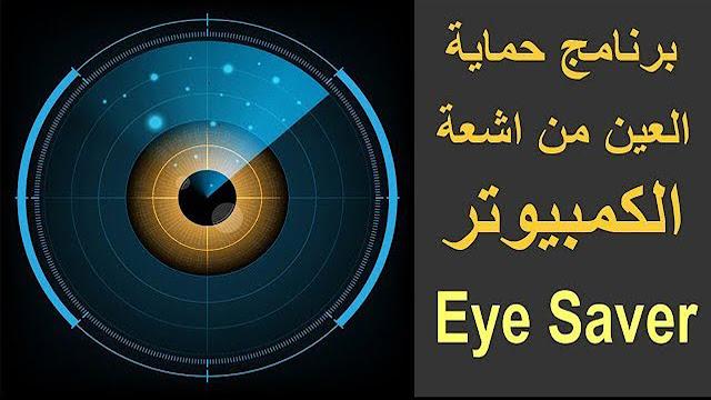 تحميل برنامج حماية العين من أشعه الكمبيوتر Eye Saver 2019