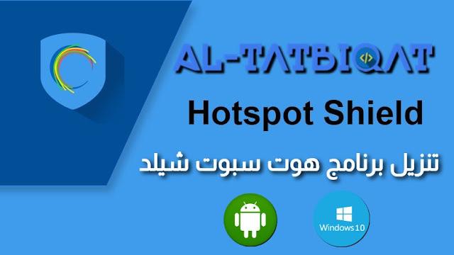 تنزيل برنامج هوت سبوت شيلد Hotspot Shield