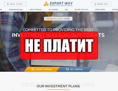 Скриншоты выплат с хайпа exway.pro