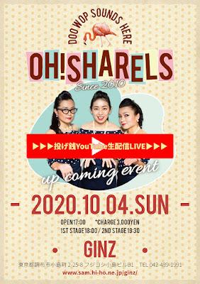 2020/10/04(Sun)@調布GINZ ※投げ銭ライブ配信