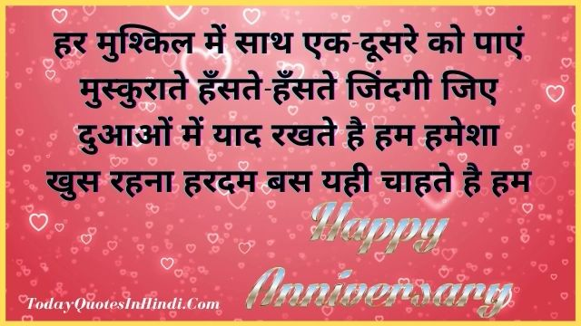 marriage anniversary wishes for husband in hindi