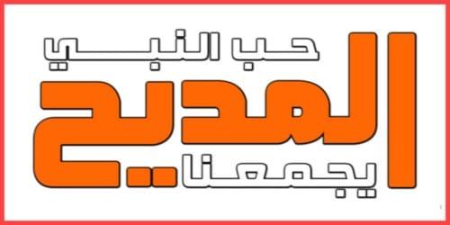 تردد قناة المديح 2019 Al Madeeh TV, تردد قناة المديح حب النبي يجمعنا