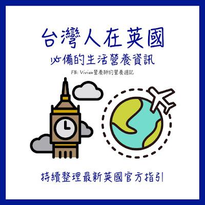 台灣營養師Vivian【持續更新中】台灣人在英國必備的生活營養資訊