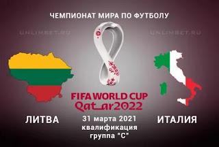 Литва – Италия где СМОТРЕТЬ ОНЛАЙН БЕСПЛАТНО 31 марта 2021 (ПРЯМАЯ ТРАНСЛЯЦИЯ) в 21:45 МСК.