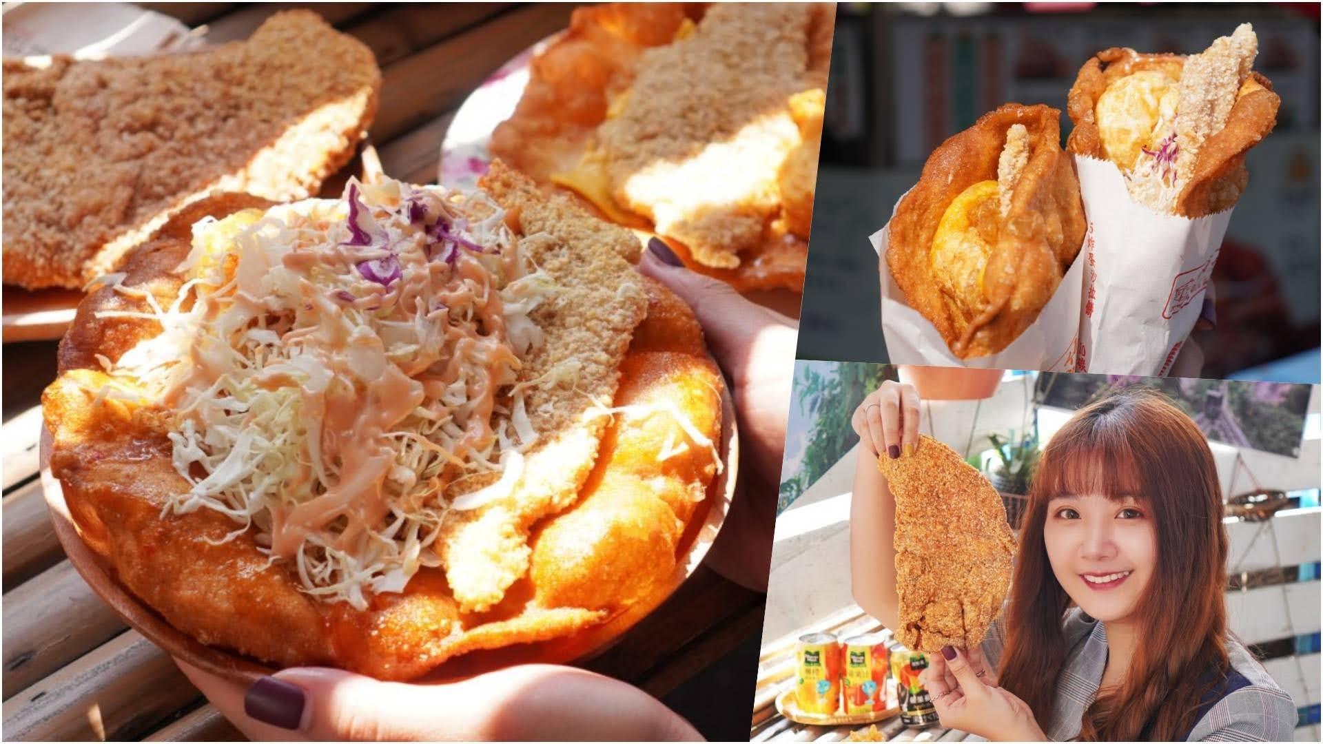 台南永康區美食【竹力亭】台南最浮誇爆餡蔥油餅,嘴巴太小可是吃不了的哦!超大份量蔥油餅、比臉大雞排|台南下午茶推薦