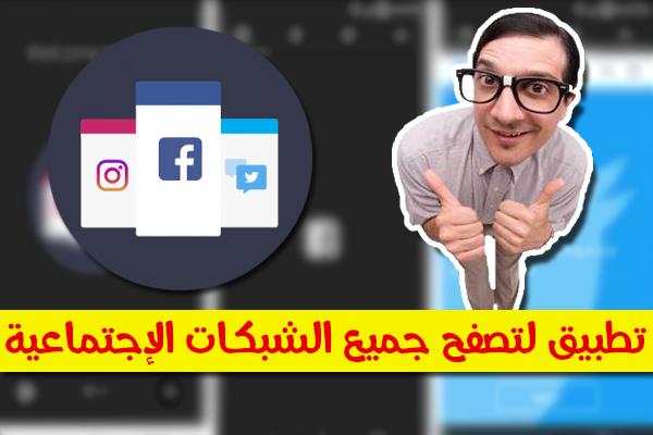 تصفح جميع الشبكات الإجتماعية من تطبيق واحد , تطبيق رائع !