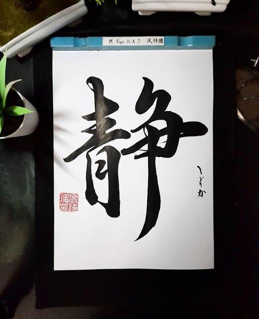Mengenal Jepang Lewat Kaligrafi Shodo dan Shuuji