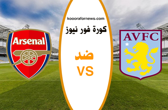 مشاهدة مباراة أرسنال وأستون فيلا بث مباشر اليوم 21-07-2020 الدوري الإنجليزي