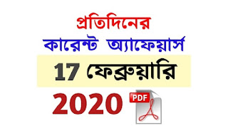 17th February Current Affairs in Bengali pdf