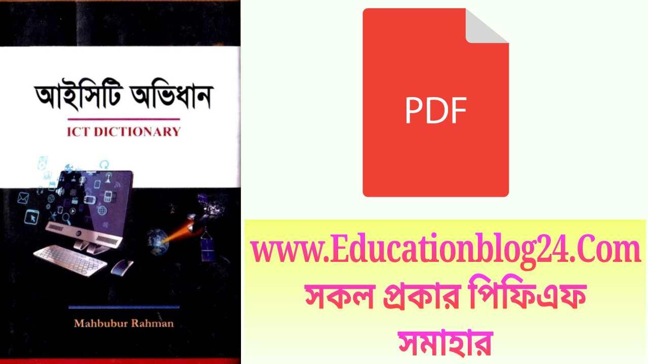 আইসিটি অভিধান (Ict Dictionary) Pdf Download | আইসিটি অভিধান- মাহবুবুর রহমান pdf