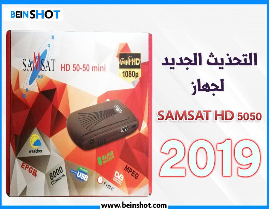 التحديث الرسمي لجهاز samsat hd 50-50 mini