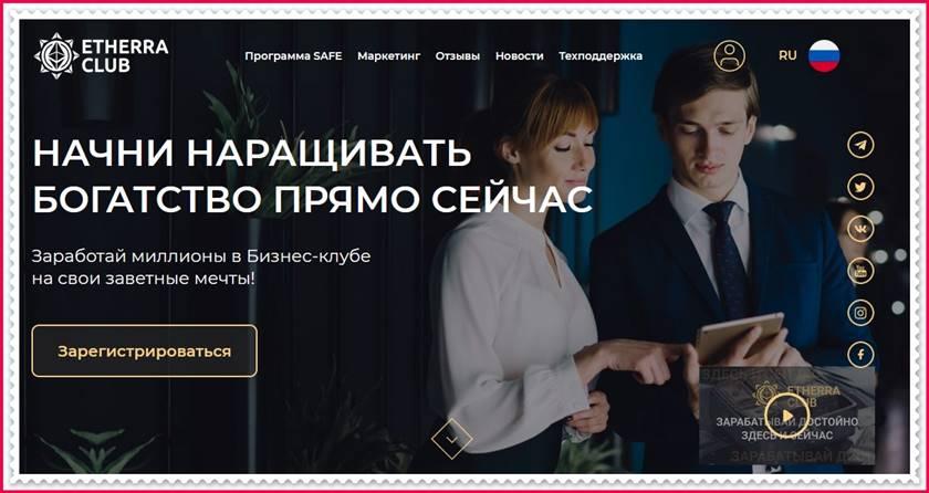 Мошеннический сайт etherra.club – Отзывы, развод, платит или лохотрон? Мошенники