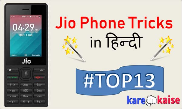 jio-phone-trick-in-hindi