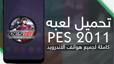 تحميل لعبة PES 2011 كاملة للاندرويد,pes 2011 mod