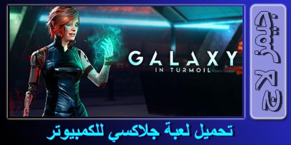 تنزيل لعبة Galaxy in Turmoil