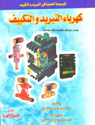 تحميل كتاب كهرباء التبريد والتكيف  pdf