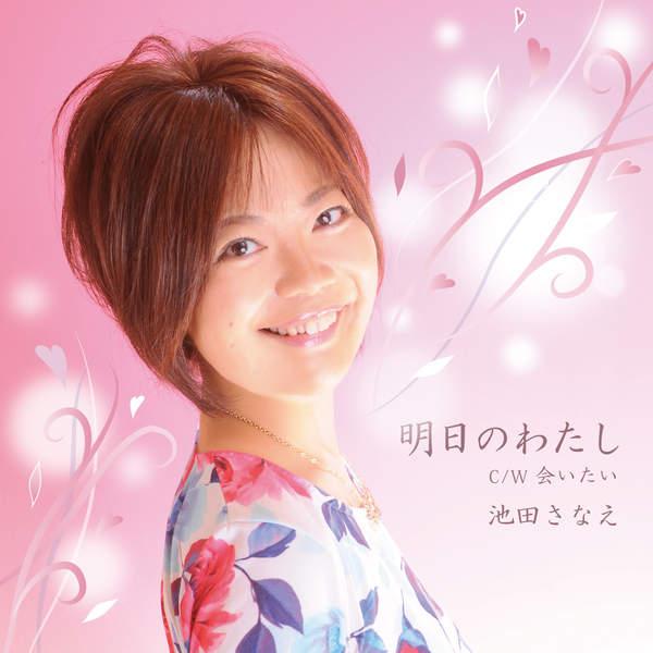 [Single] 池田 さなえ – 明日のわたし (2016.02.10/MP3/RAR)