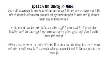 Speech On Unity in Hindi