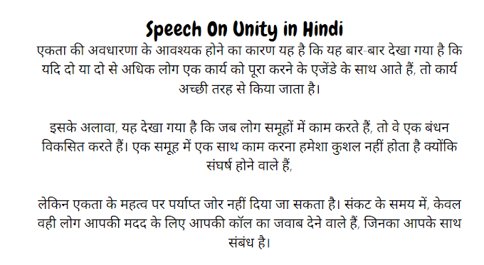 Speech On Unity in Hindi   एकता पर भाषण