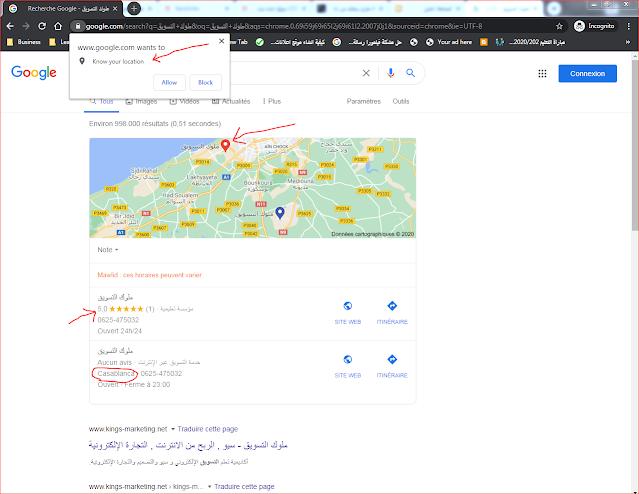 تقييمات ملوك التسويق في محرك البحث جوجل